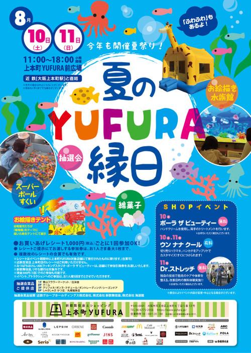 Yufura0809_5